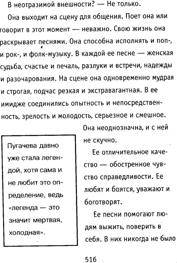 DJVU. Почерк и характер. Соломевич В. И. Страница 531. Читать онлайн