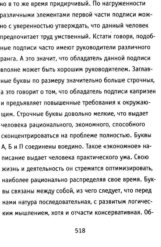 DJVU. Почерк и характер. Соломевич В. И. Страница 533. Читать онлайн