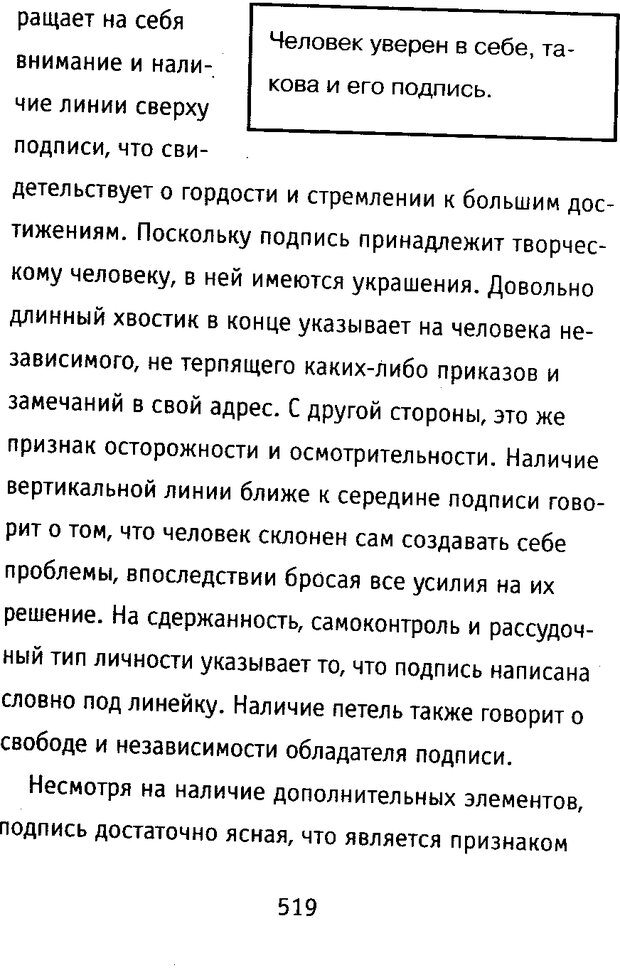 DJVU. Почерк и характер. Соломевич В. И. Страница 534. Читать онлайн
