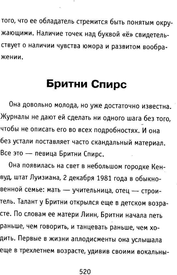 DJVU. Почерк и характер. Соломевич В. И. Страница 535. Читать онлайн