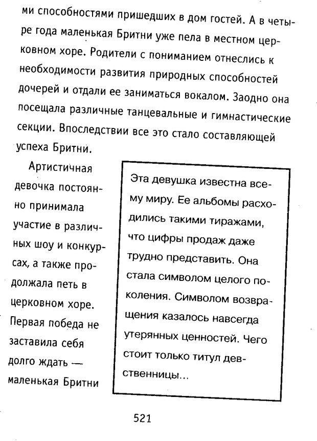 DJVU. Почерк и характер. Соломевич В. И. Страница 536. Читать онлайн