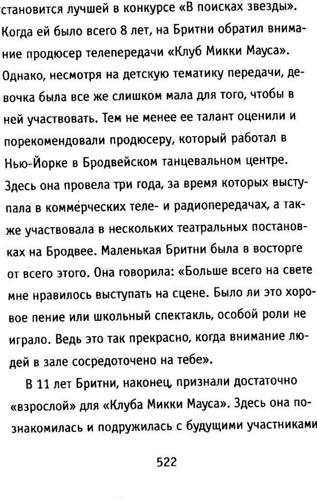 DJVU. Почерк и характер. Соломевич В. И. Страница 537. Читать онлайн