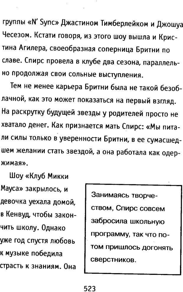 DJVU. Почерк и характер. Соломевич В. И. Страница 538. Читать онлайн