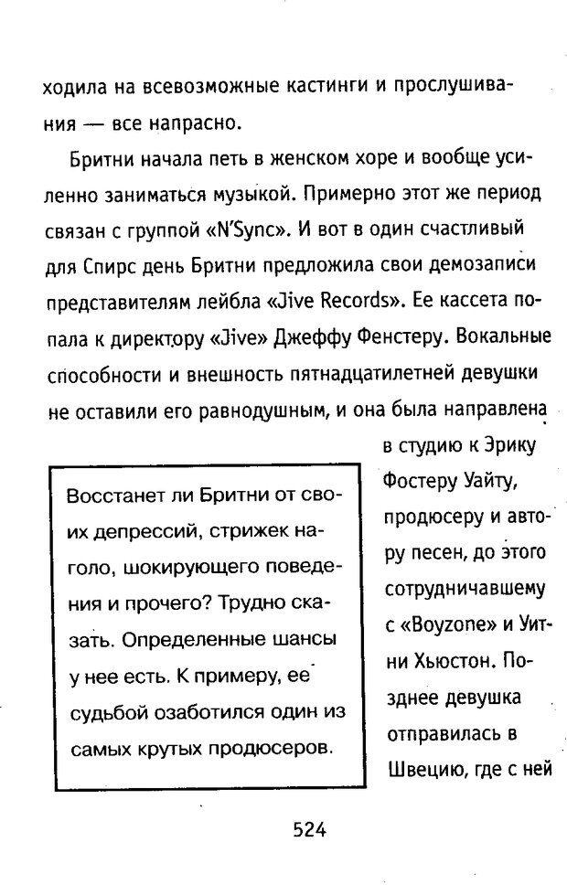 DJVU. Почерк и характер. Соломевич В. И. Страница 539. Читать онлайн
