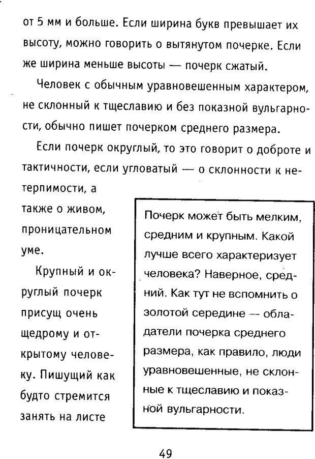 DJVU. Почерк и характер. Соломевич В. И. Страница 54. Читать онлайн