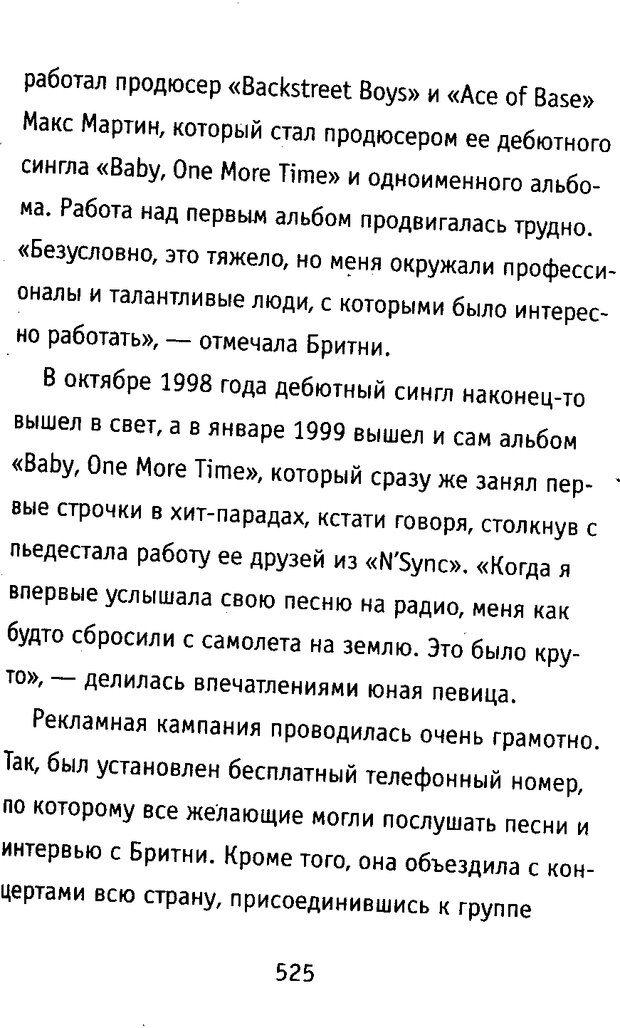 DJVU. Почерк и характер. Соломевич В. И. Страница 540. Читать онлайн