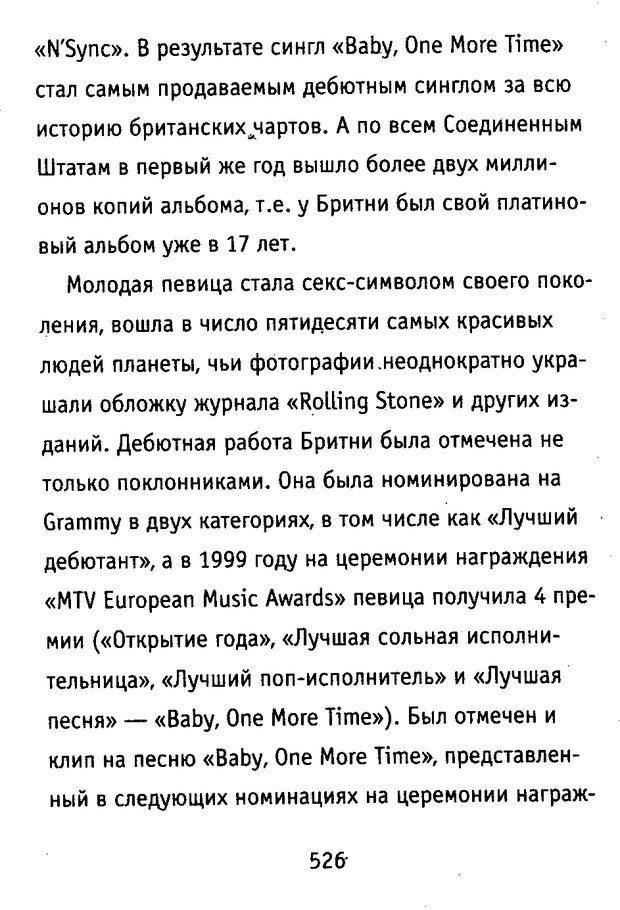 DJVU. Почерк и характер. Соломевич В. И. Страница 541. Читать онлайн
