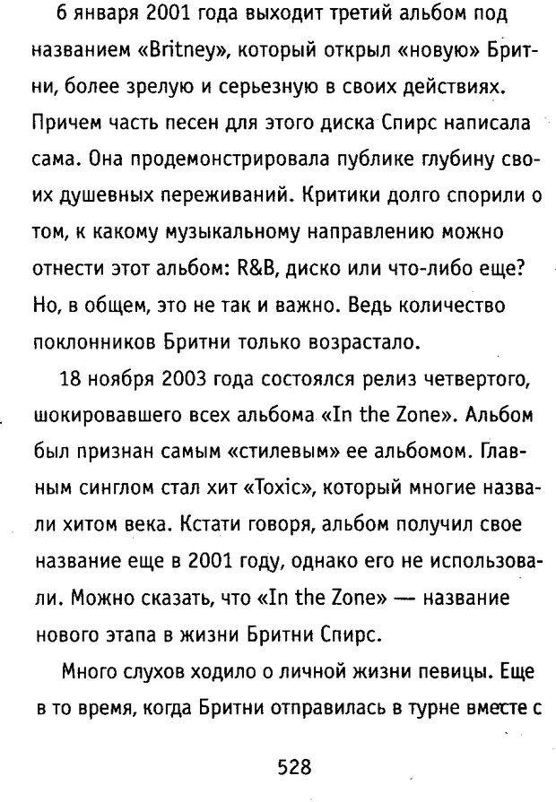 DJVU. Почерк и характер. Соломевич В. И. Страница 543. Читать онлайн
