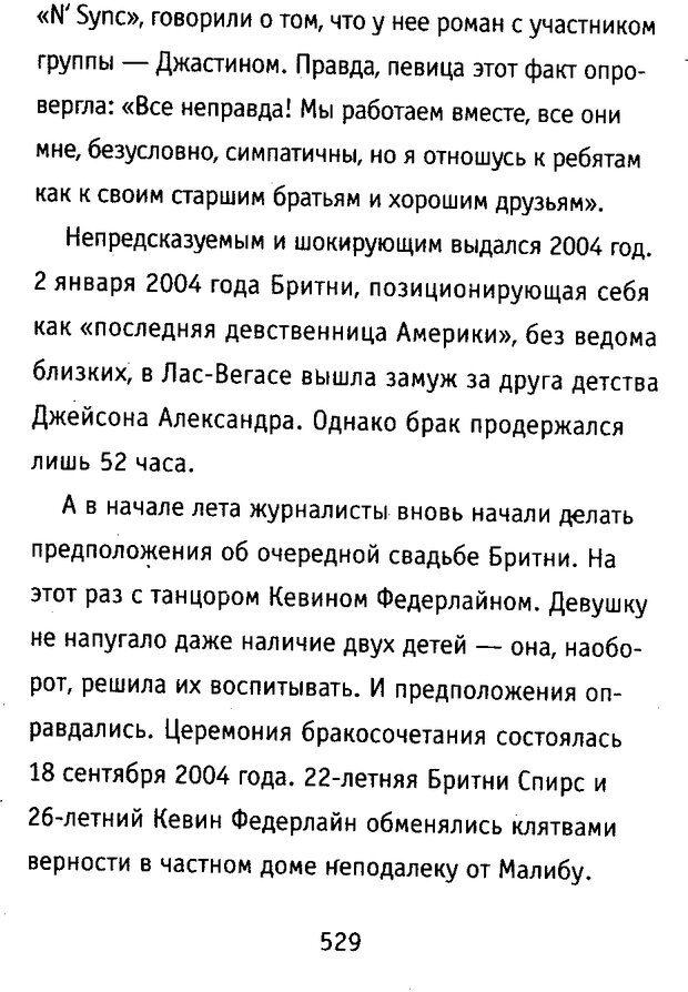 DJVU. Почерк и характер. Соломевич В. И. Страница 544. Читать онлайн