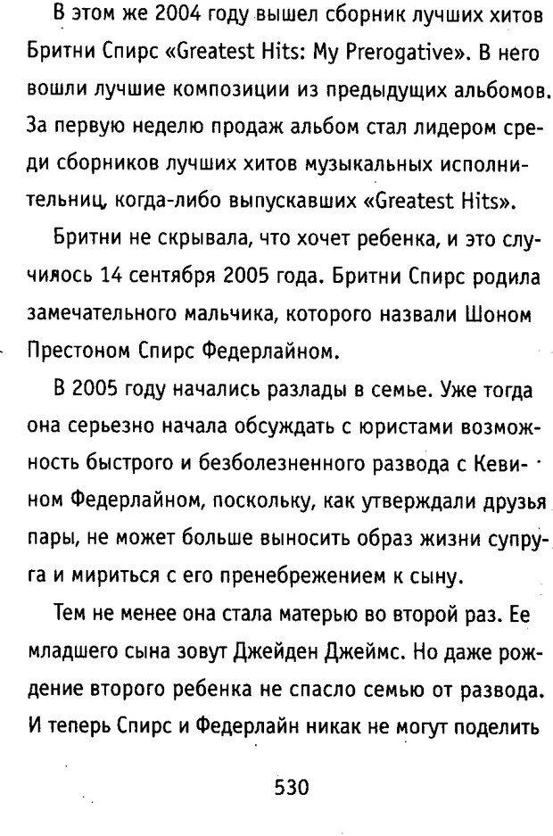 DJVU. Почерк и характер. Соломевич В. И. Страница 545. Читать онлайн