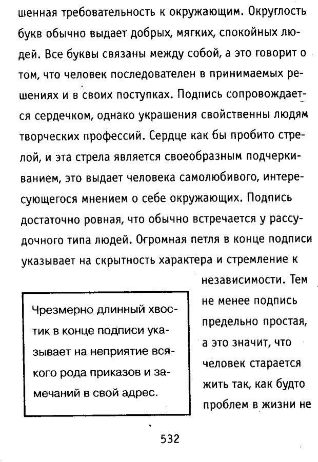 DJVU. Почерк и характер. Соломевич В. И. Страница 547. Читать онлайн