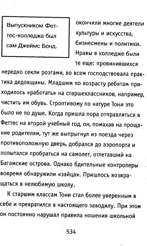 DJVU. Почерк и характер. Соломевич В. И. Страница 549. Читать онлайн