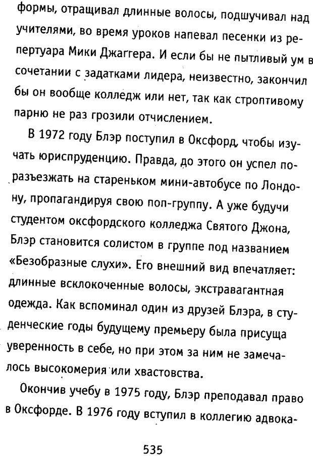 DJVU. Почерк и характер. Соломевич В. И. Страница 550. Читать онлайн