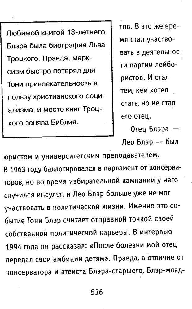 DJVU. Почерк и характер. Соломевич В. И. Страница 551. Читать онлайн