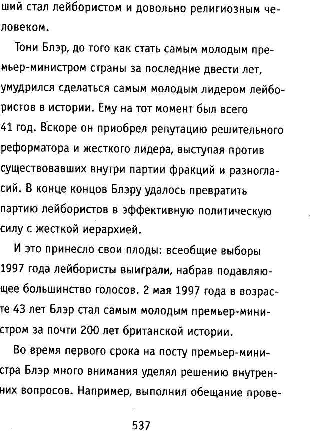 DJVU. Почерк и характер. Соломевич В. И. Страница 552. Читать онлайн