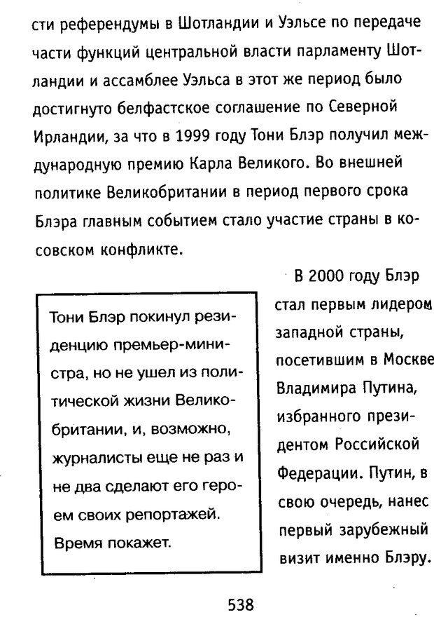 DJVU. Почерк и характер. Соломевич В. И. Страница 553. Читать онлайн