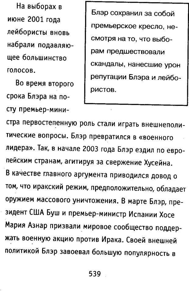 DJVU. Почерк и характер. Соломевич В. И. Страница 554. Читать онлайн