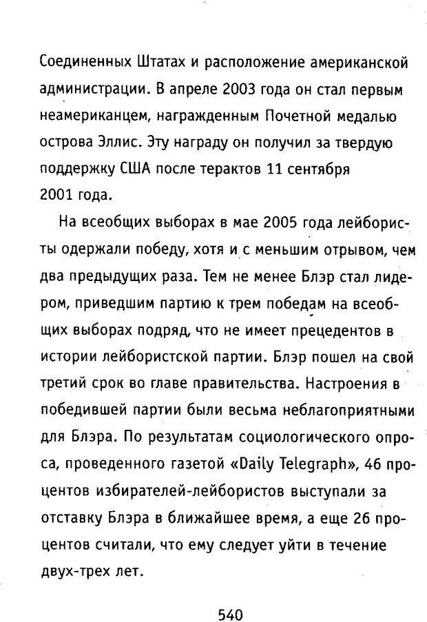 DJVU. Почерк и характер. Соломевич В. И. Страница 555. Читать онлайн