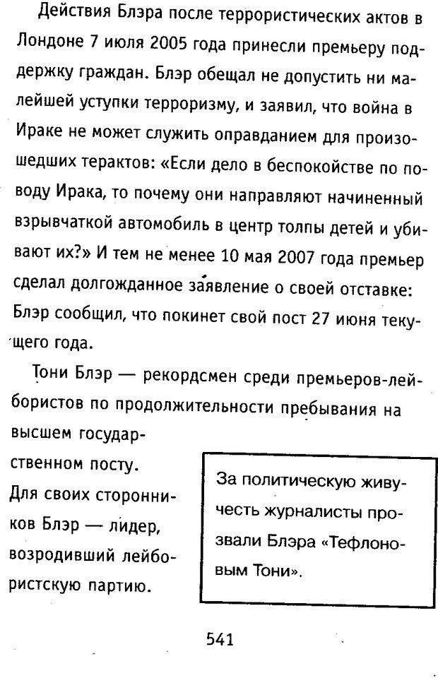 DJVU. Почерк и характер. Соломевич В. И. Страница 556. Читать онлайн