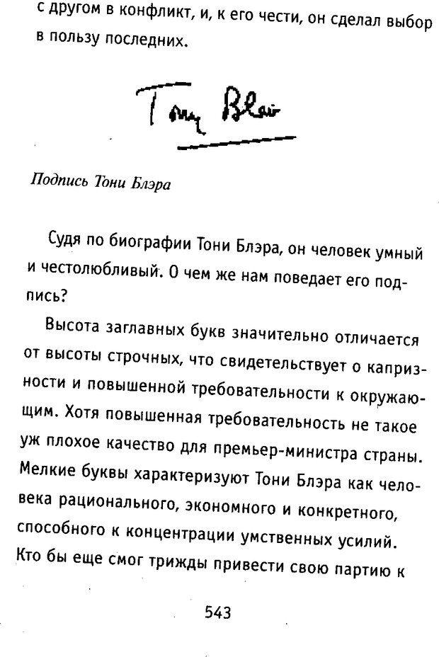 DJVU. Почерк и характер. Соломевич В. И. Страница 558. Читать онлайн
