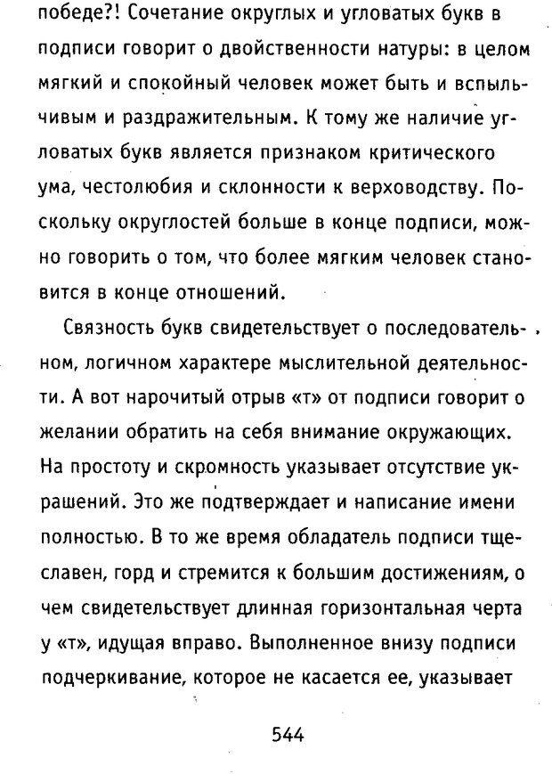 DJVU. Почерк и характер. Соломевич В. И. Страница 559. Читать онлайн