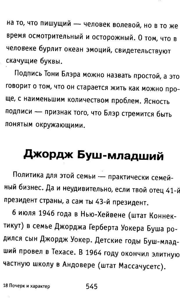 DJVU. Почерк и характер. Соломевич В. И. Страница 560. Читать онлайн