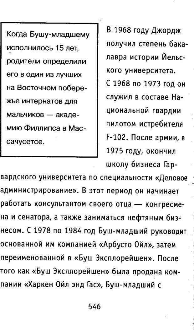 DJVU. Почерк и характер. Соломевич В. И. Страница 561. Читать онлайн