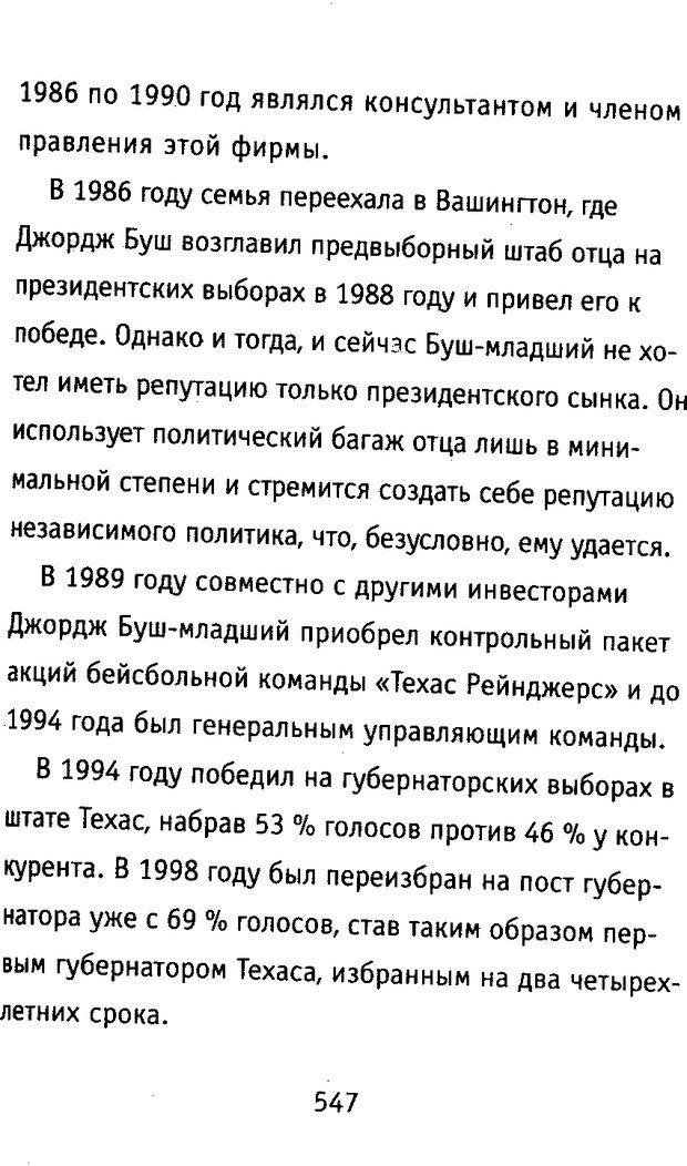 DJVU. Почерк и характер. Соломевич В. И. Страница 562. Читать онлайн