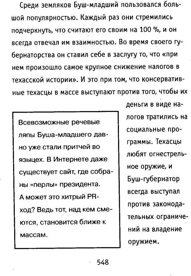 DJVU. Почерк и характер. Соломевич В. И. Страница 563. Читать онлайн