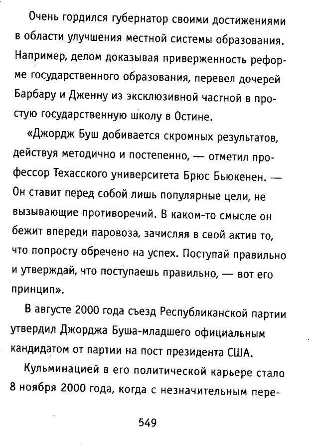 DJVU. Почерк и характер. Соломевич В. И. Страница 564. Читать онлайн