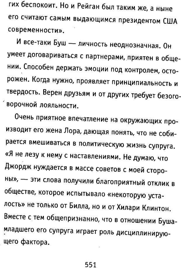 DJVU. Почерк и характер. Соломевич В. И. Страница 566. Читать онлайн