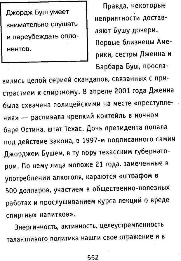 DJVU. Почерк и характер. Соломевич В. И. Страница 567. Читать онлайн