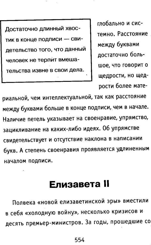 DJVU. Почерк и характер. Соломевич В. И. Страница 569. Читать онлайн