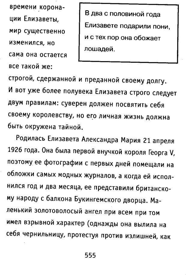 DJVU. Почерк и характер. Соломевич В. И. Страница 570. Читать онлайн