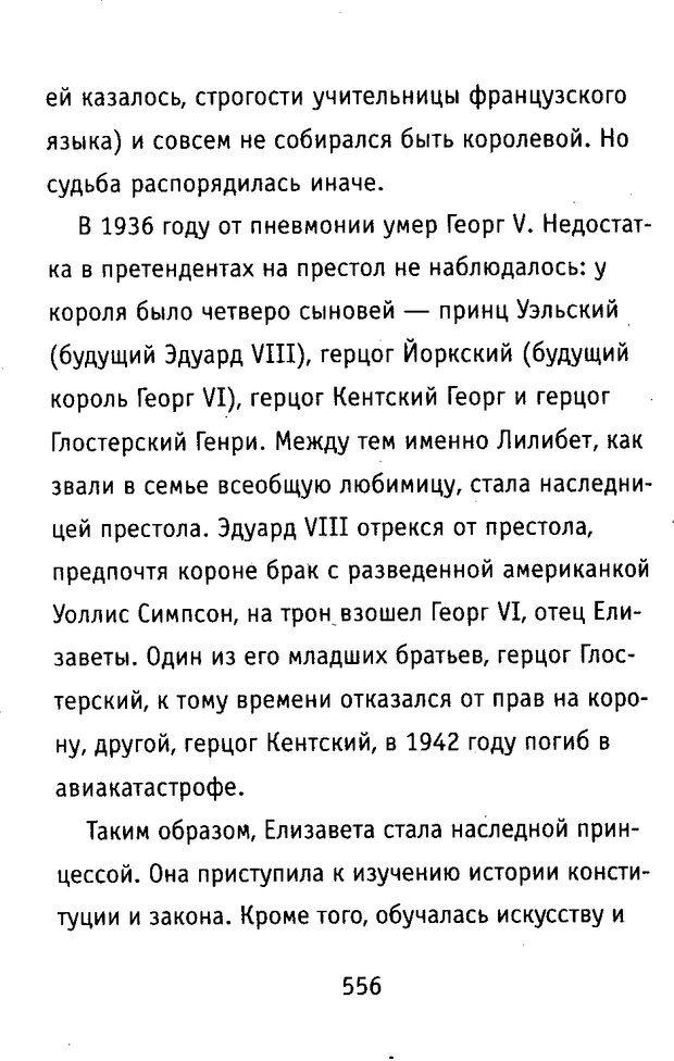DJVU. Почерк и характер. Соломевич В. И. Страница 571. Читать онлайн