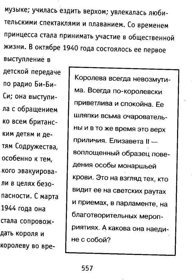 DJVU. Почерк и характер. Соломевич В. И. Страница 572. Читать онлайн