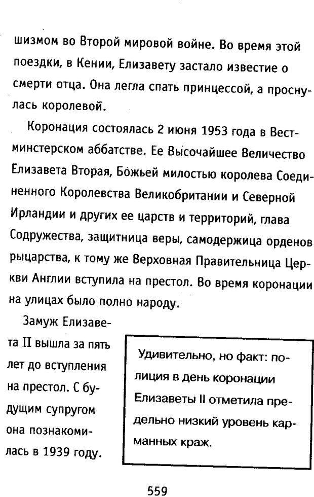 DJVU. Почерк и характер. Соломевич В. И. Страница 574. Читать онлайн