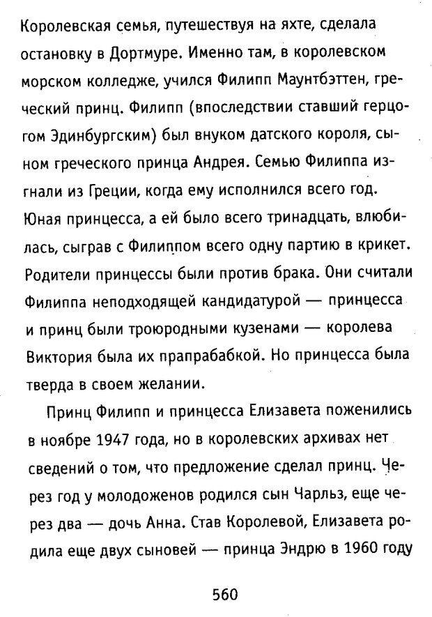 DJVU. Почерк и характер. Соломевич В. И. Страница 575. Читать онлайн