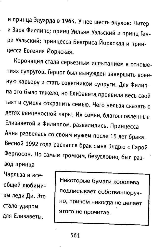 DJVU. Почерк и характер. Соломевич В. И. Страница 576. Читать онлайн