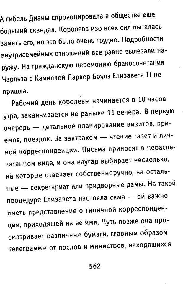 DJVU. Почерк и характер. Соломевич В. И. Страница 577. Читать онлайн
