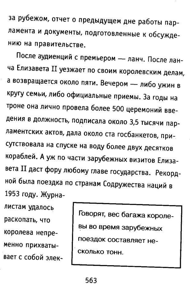 DJVU. Почерк и характер. Соломевич В. И. Страница 578. Читать онлайн