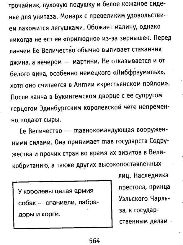 DJVU. Почерк и характер. Соломевич В. И. Страница 579. Читать онлайн