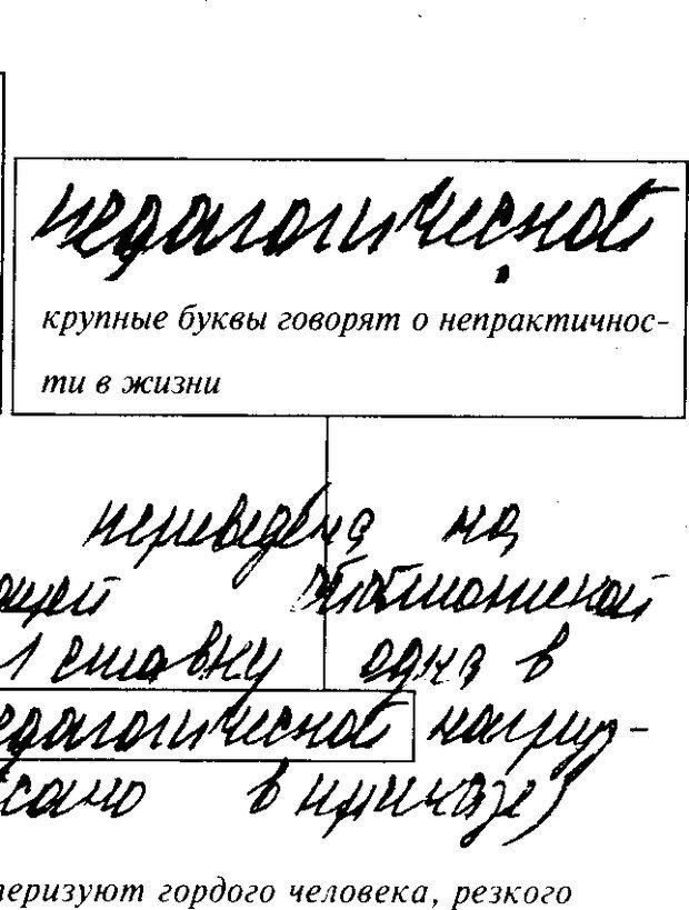 DJVU. Почерк и характер. Соломевич В. И. Страница 58. Читать онлайн