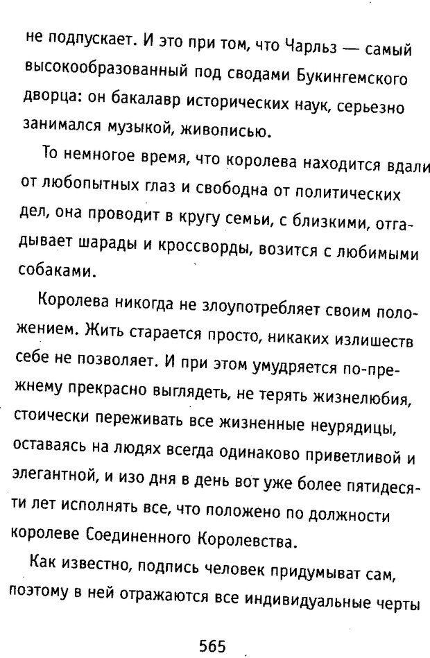 DJVU. Почерк и характер. Соломевич В. И. Страница 580. Читать онлайн