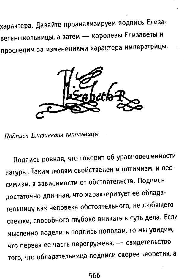 DJVU. Почерк и характер. Соломевич В. И. Страница 581. Читать онлайн