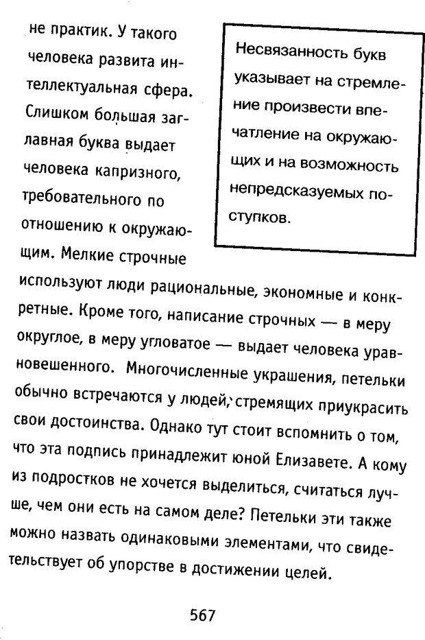 DJVU. Почерк и характер. Соломевич В. И. Страница 582. Читать онлайн