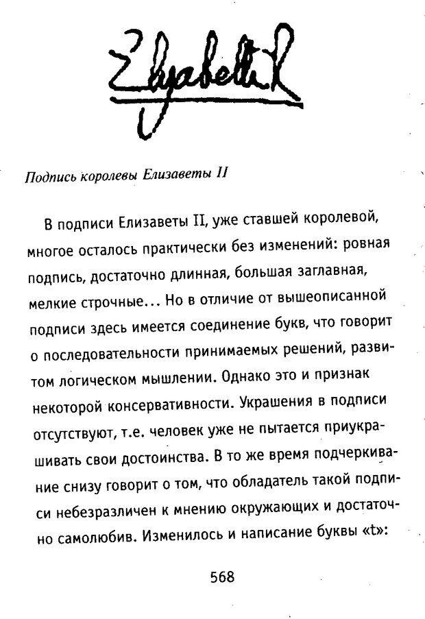 DJVU. Почерк и характер. Соломевич В. И. Страница 583. Читать онлайн