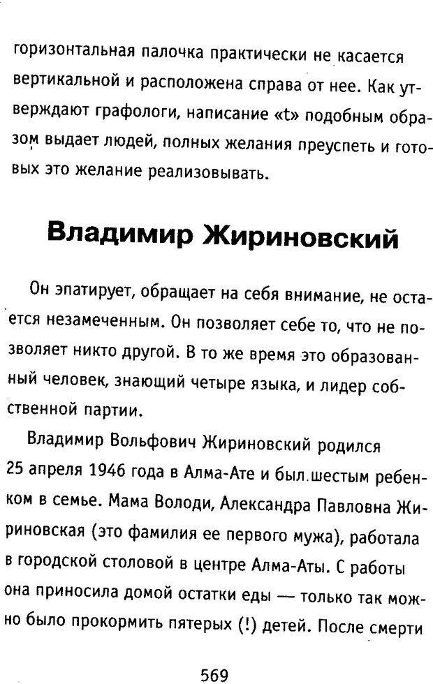 DJVU. Почерк и характер. Соломевич В. И. Страница 584. Читать онлайн
