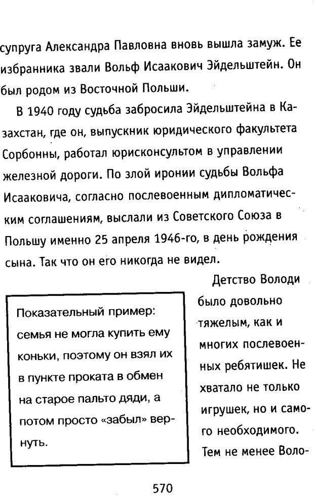 DJVU. Почерк и характер. Соломевич В. И. Страница 585. Читать онлайн