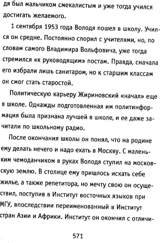 DJVU. Почерк и характер. Соломевич В. И. Страница 586. Читать онлайн